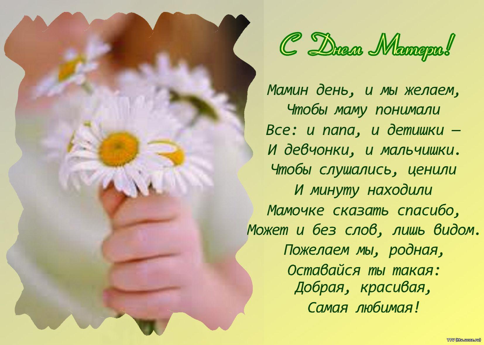 Поздравление с днем матери всем женщинам